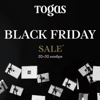 АКЦИЯ! BLACK FRIDAY от Togas