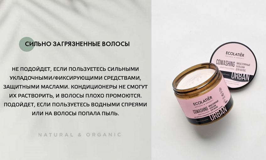 Screenshot_2020-08-26 Официальный аккаунт ECOLATIER ( ecolatier_cosmetics) • Фото и видео в Instagram(11)