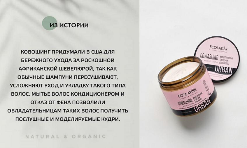 Screenshot_2020-08-26 Официальный аккаунт ECOLATIER ( ecolatier_cosmetics) • Фото и видео в Instagram(8)