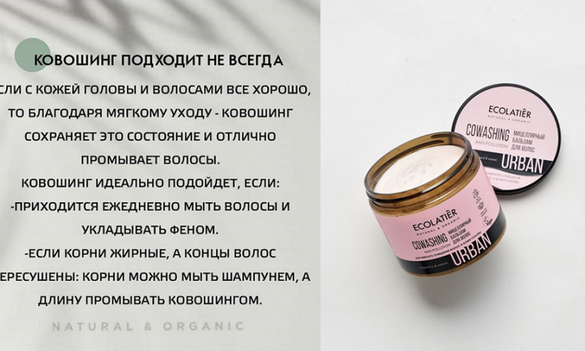 Screenshot_2020-08-26 Официальный аккаунт ECOLATIER ( ecolatier_cosmetics) • Фото и видео в Instagram(9)